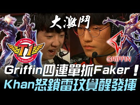 SKT vs GRF Griffin四連單抓Faker Khan怒鎖雷玟覺醒發揮!Game 2