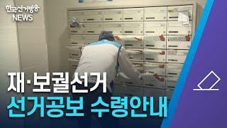 한국선거방송 뉴스(3월 29일 방송) 영상 캡쳐화면