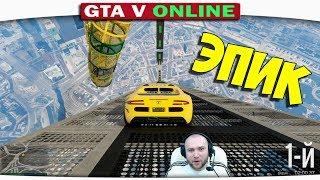 ч.14 Один день из жизни в GTA 5 Online - САМЫЕ НЕВЕРОЯТНЫЕ ТРЮКИ!! ПРОСТО ЭПИК!!