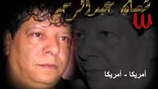 SHA'BAN ABDEL REHEM -KHOD BALAK MN EL KAMIN / شعبان عبد الرحيم - خد بالك من الكمين تحميل MP3