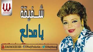 اغاني طرب MP3 Shafi2a - Ya Mdala3 / شفيقة - يامدلع تحميل MP3