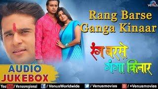 Rang Barse Ganga Kinaar : Bhojpuri Hit Songs ~ Audio Jukebox | Krishna Abhishek, Kashmira Shah |