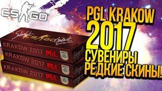 PGL Krakow 2017 НОВЫЕ СУВЕНИРНЫЕ НАБОРЫ! - ВЫПАЛИ РЕДКИЕ СКИНЫ! - ОТКРЫТИЕ КЕЙСОВ CS:GO