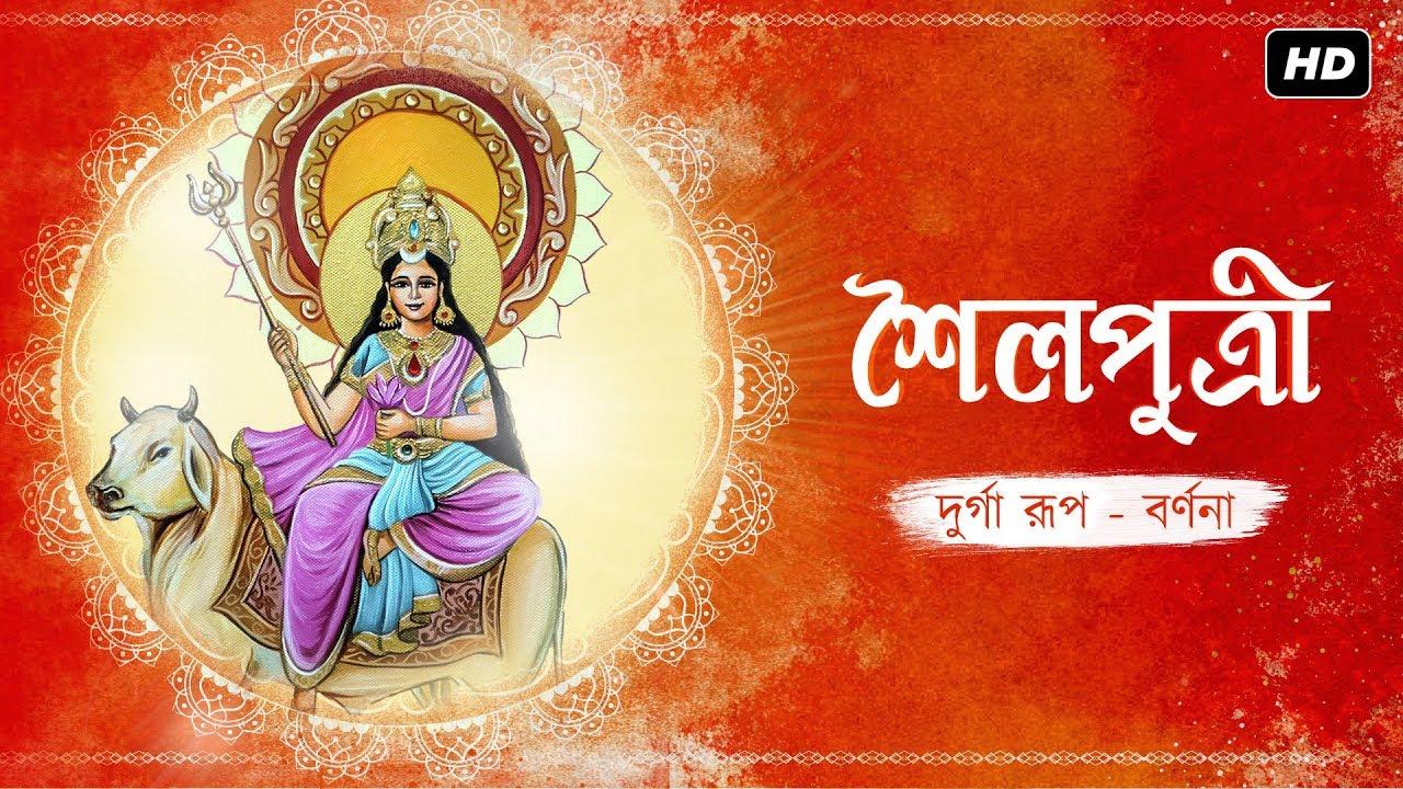Shailaputri Mata  (শৈলপুত্রী) - Tina Ghoshal   Nabadurga Vandana Lyrics