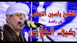 لن تصدق ماتسمعه من روعه الشيخ ياسين التهامى كيف الخلاص تحميل MP3