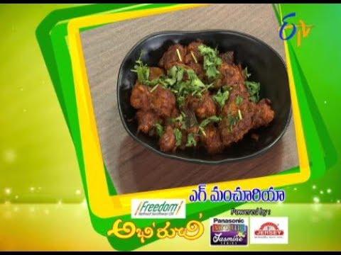 Egg Manchurian | Abhiruchi | 29th May 2017 | ETV Telugu