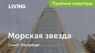Приемка квартиры в ЖК «Морская звезда». «ЭталонЛенСпецСМУ». Новостройки Санкт-Петербурга