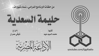 اغاني حصرية البرنامج الدرامي׃ نساء شهيرات ˖˖ حليمة السعدية تحميل MP3
