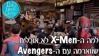 למה האקס-מן לא בסרטי הנוקמים ולאיזה דמויות יש למארוול זכויות?
