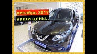 Наши ЦЕНЫ   Nissan  декабрь2017