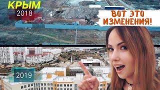Как меняется Крым на примере моего двора. Crimea. В Крым на пмж