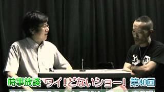 映画「駆込み女と駆出し男」大泉洋@時事放談「ワイ!どないショー!」第40回