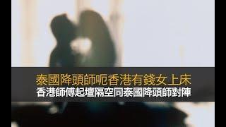 泰國肥仔同降頭師一齊合謀落降頭(和合術)呃香港有錢女上床