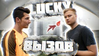 LUCKY ВЫЗОВ SPECIAL | STAVR