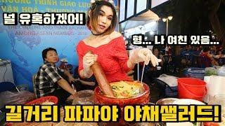 동남아의 흔한 아름다운 형님이 파는 파파야 샐러드!