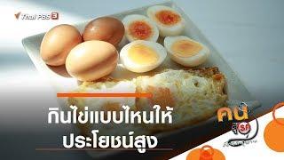 กินไข่แบบไหนให้ประโยชน์สูง : รู้สู้โรค  (7 พ.ย. 62)