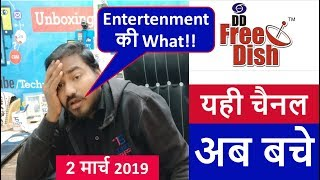 DD free Dish Видео