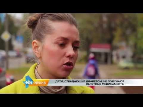 Новости Псков 13.10.2016 # Проблема с льготными лекарствами