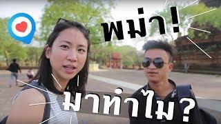 พม่า - พม่า! มาทำไม? |  Myanmar (Eng.Sub)