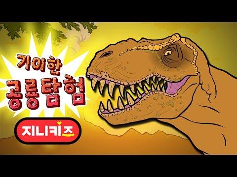 [기이한 공룡탐험 1부] #01~#25 전편 연속보기 (170분) ★ 지니어드벤쳐