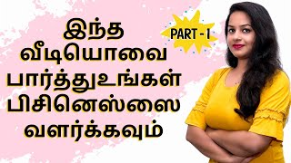How to Grow Business (தமிழில்) | Part-1 | How To Transform A Business | IndianMoney Tamil
