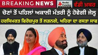 Sukhpal Khaira ਲਈ Harsimrat Badal ਨੇ Bathinda ਜਿੱਤਣਾ ਕੀਤਾ ਸੌਖਾ । Latest Punjab News