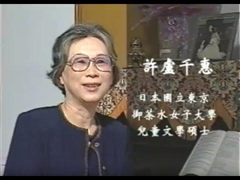 「人文臺灣-作家系列」童話台灣歷史-許盧千惠