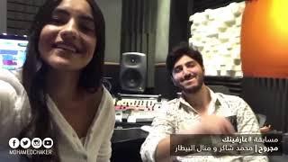 اغاني حصرية محمد شاكر و منال البيطار - مجروح   Mohammad shaker & Manal al Bitar - Majrouh تحميل MP3