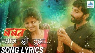 Saaj Hyo Tuza Song with Lyrics - Baban | Marathi Songs | Onkarswaroop | Bhaurao Nanasaheb Karhade