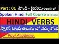 Spoken Hindi full course through telugu Hindi verbs Part 01 by paviacademy