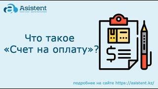 Что такое документ «Счет на оплату»?