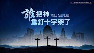《誰把神重釘十字架了?》宗教法利賽人末世又重現 預告片