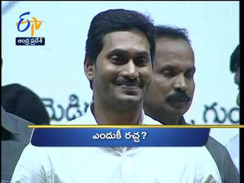 5 PM   Ghantaravam   News Headlines   2nd December 2019   ETV Andhra Pradesh