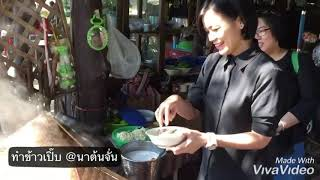 preview picture of video 'ข้าวเปิ๊บ ทำเองกินเอง ของดีบ้านนาต้นจั่น จ.สุโขทัย'