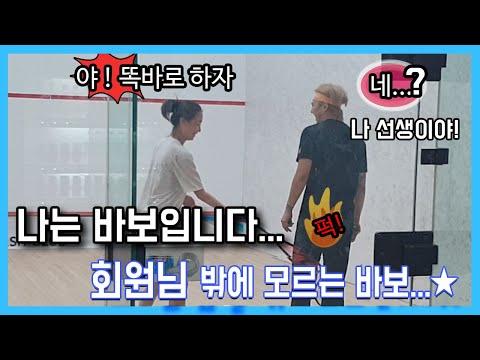 스린이(스쿼시 어린이) 실전에서 사용하는 드롭샷 훈련 시키기!!