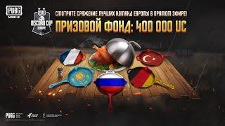 Discord Cup Europe Season 2: Grand-finals Day 1 [RU]