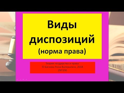 Норма права - Виды диспозиций. ТГП - ZNY100