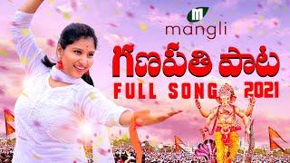 Mangli || Ganesh Song 2021 || Full Song || Suresh Bobbili || Laxman