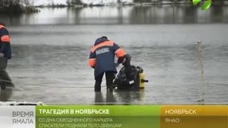 В Ноябрьске следователи проводят проверку по факту гибели девушки в затонувшем автомобиле