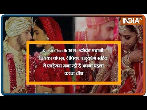Karwa Chauth 2019 : 17 अक्टूबर को बॉलीवुड एक्ट्रेस प्रियंका, दीपिका, सहित कई बॉलीवुड एक्ट्रेस करेंग