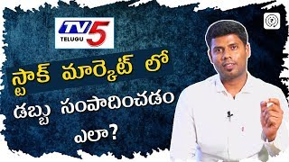 Stock Market Tips in Telugu - Availing Loan and Investing in Stocks? EP 69 | TV5 Telugu