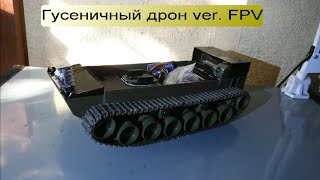 Гусеничный дрон / ver. FPV