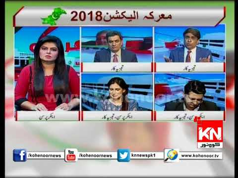 26 July 2018 Marqa Election 2018| Kohenoor News Pakistan