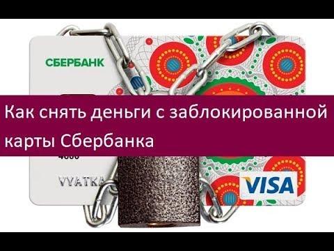 Как снять деньги с заблокированной карты Сбербанка. Инструкция
