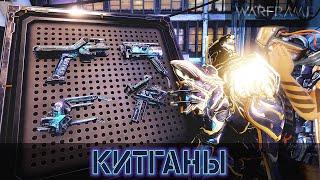 Warframe: Все о Китганах (Вторички Фортуны)