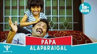 Papa Alaparaigal | Comedy Video |  Nakkalites