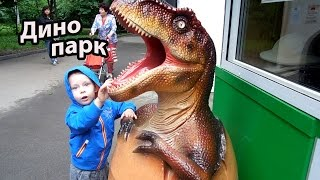 Динопарк в Москве / Динозавры как настоящие / Dinoaurs