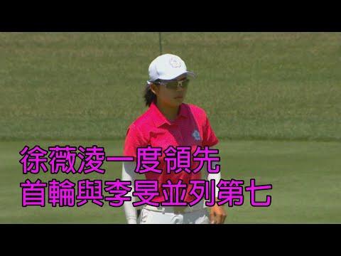徐薇淩與李旻 女子高爾夫征戰中 目前並列第七