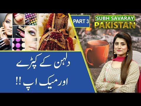 Subh Savaray Pakistan (Part 3) | Trending Dresses & Bridal Makeup | 23 October 2019 | 92NewsHD