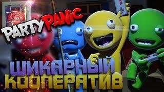 Угар с друзьями в кооперативной игре — Party Panic